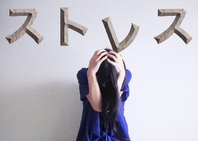 ストレスの原因・ストレスが起こるしくみとは | 賢脳トピックス