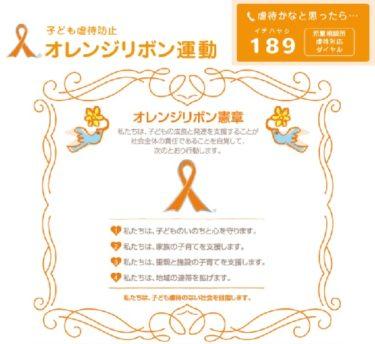 子供を虐待から守るオレンジリボン運動 | 薬剤師トピックス