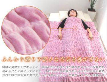 ヒートコットンケットで、ふわふわ感覚で暖かさに包まれて快眠 | 健康トピックス